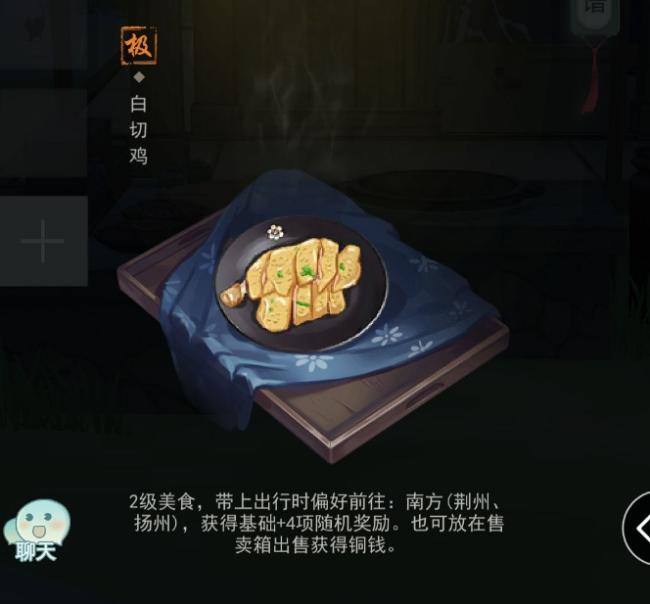 江湖悠悠白切鸡三测最新食谱配方一览