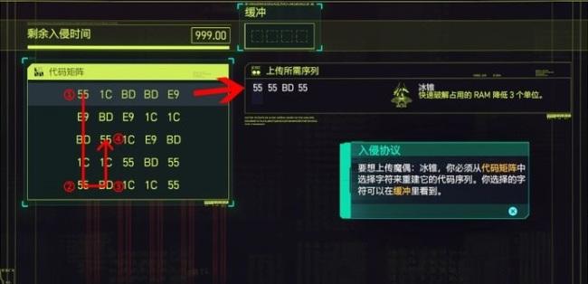 赛博朋克2077入侵协议小游戏玩法介绍