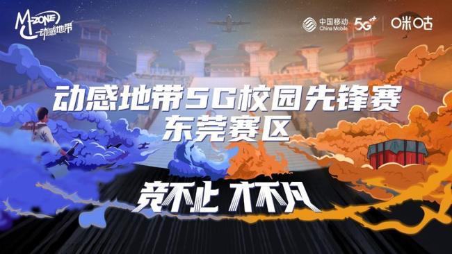 火热鏖战!动感地带5G校园先锋赛东莞赛海选赛成功告一段落
