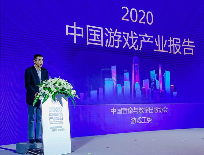 张毅君发布2020年度中国游戏产业报告