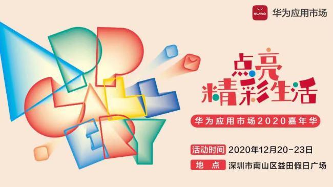 华为应用市场2020嘉年华开启,一起感受国风游戏的魅力