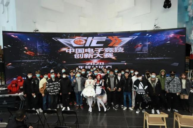 2020中国电子竞技创新大赛总决赛在上海召开