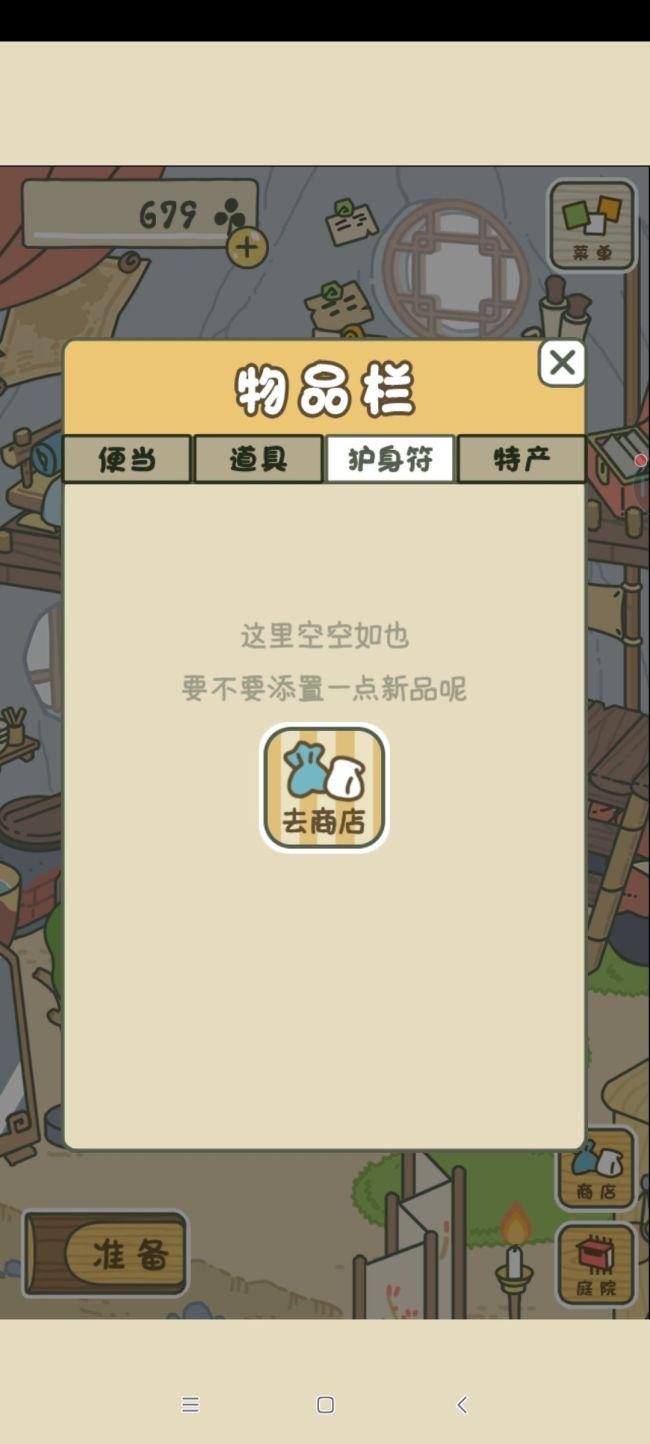 旅行青蛙中国之旅护身符怎么获得?中国之旅困困的回礼是什么?