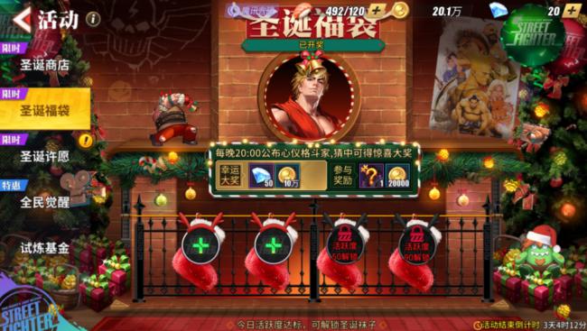 街霸对决圣诞活动攻略大全