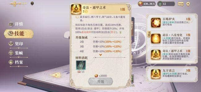 幻书启世录抱朴子援助技能玩法攻略一览