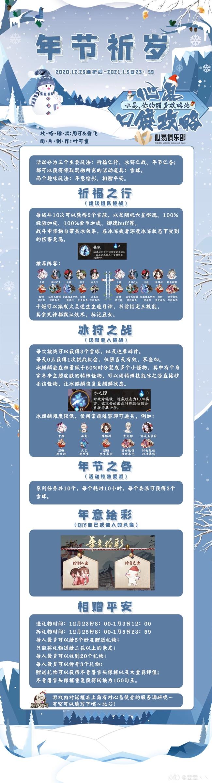 阴阳师年节祈岁活动玩法攻略