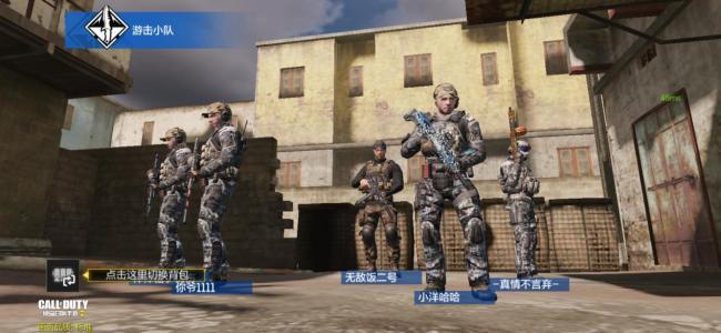 使命召唤手游冲锋团队竞技武器选择及技巧分享