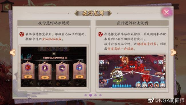 阴阳师彼世之花活动详情介绍