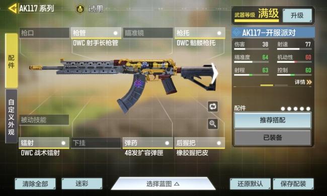 使命召唤手游AK117配件用什么好 AK117最新配件推荐