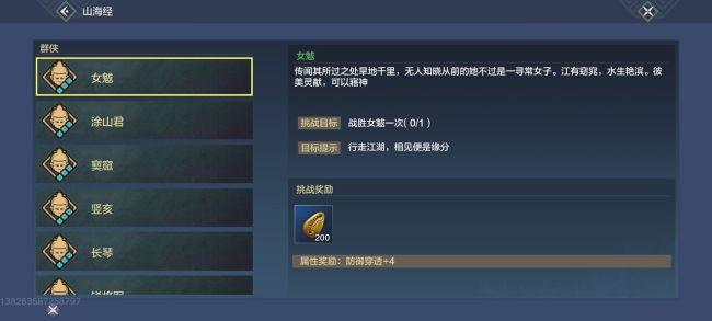 妄想山海群侠图鉴解锁方法