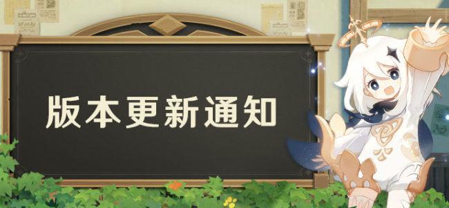 原神手游新版本兑换码详解 1.3版本礼包码免费领取