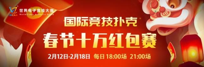 WCAA国际竞技扑克春节赛详情公布!冲榜享豪礼