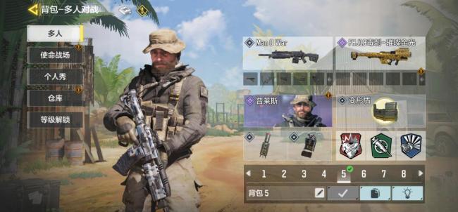 使命召唤手游10V10怎么玩 10V10武器及技能选择指南