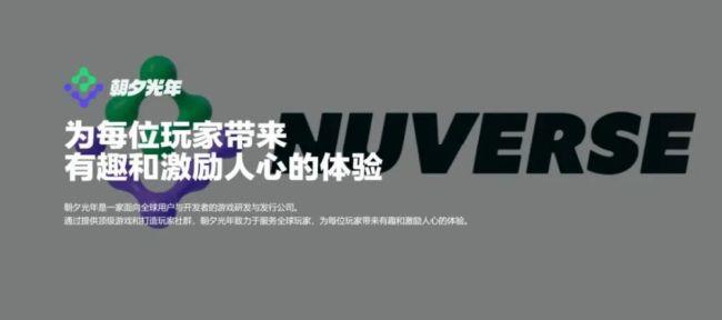 """字节跳动游戏官网正式上线,""""朝夕光年""""品牌正式公布"""