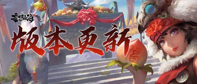 妄想山海2月25日更新内容一览