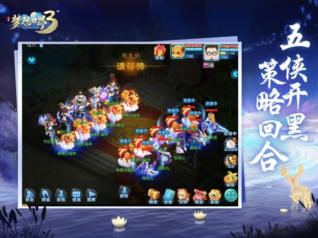 掌中有乾坤,《梦想世界3》手游定档3月5日正式上线