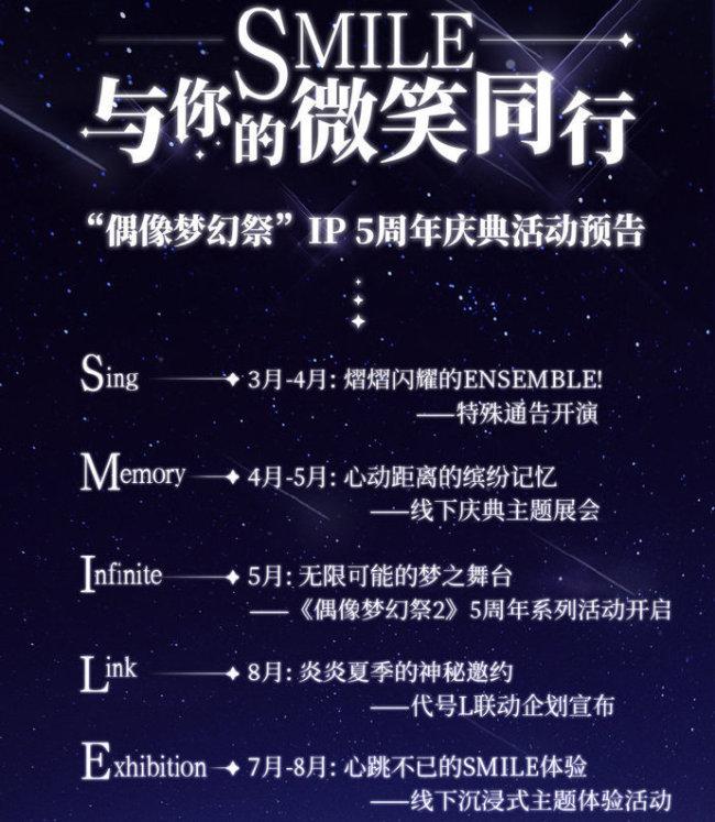偶像梦幻祭IP五周年庆典活动 一起来看ENSEMBLE