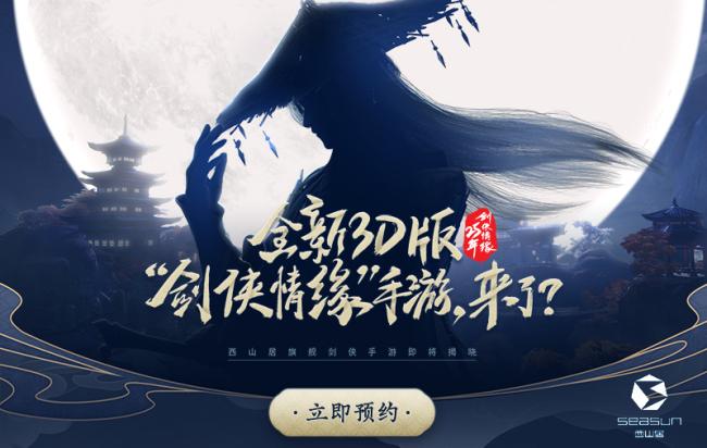"""3D版""""剑侠情缘""""手游来袭?西山居悬念站重磅上线"""