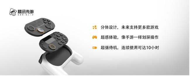 腾讯先游亮相腾讯游戏年度发布会,云游戏未来已来
