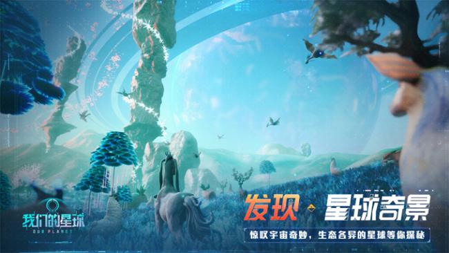 我们的星球亮相腾讯游戏发布会 5月16日全平台预约