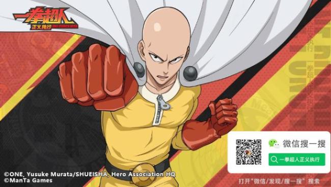 2021腾讯游戏年度发布会《一拳超人正义执行》公布