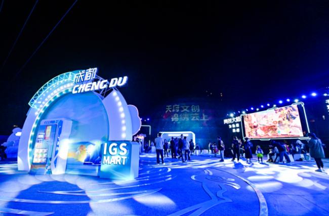 第三届IGS全球数字文创大会超1000家龙头企业参与