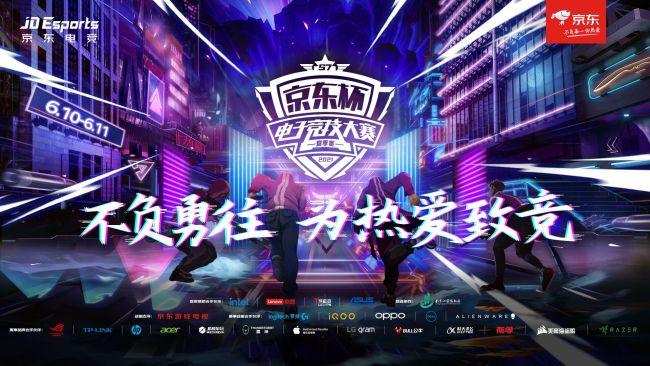 京东杯S7夏季赛决赛6月10日盛大开幕