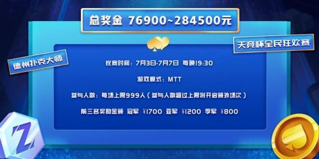 天竞杯赛事时间延长至7月9日!全民狂欢赛火爆异常