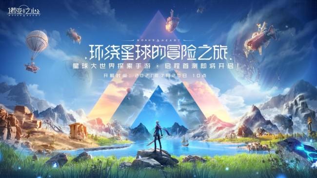 7.20诺亚之心手游内测,开启环游星际的奇幻冒险!