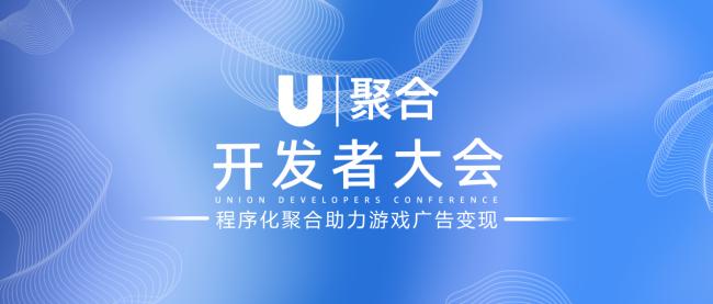 U聚合开发者大会日程公布 五大亮点抢先看
