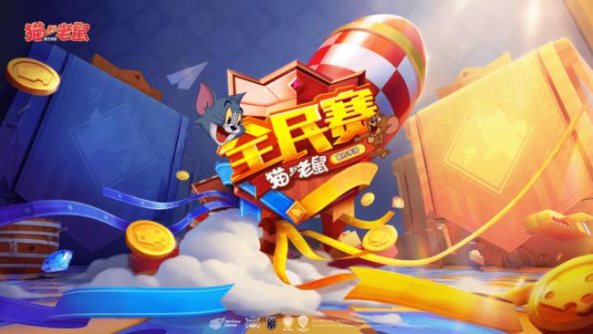 《猫和老鼠》官方手游第二届全民赛总决赛正式开启