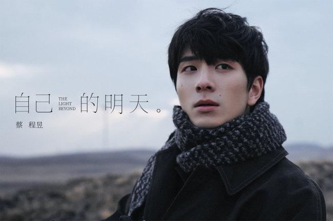 蔡程昱单曲《自己的明天》MV上线 乌兰察布火山取景打造视觉反差