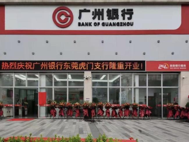 东莞滨海湾片区再添金融力量 广州银行东莞虎门支行对外营业