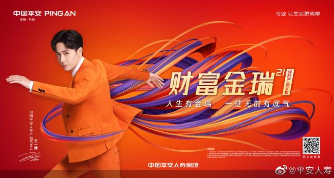 王一博成为平安人寿首位产品代言人 为旗下系列人身险产品代言