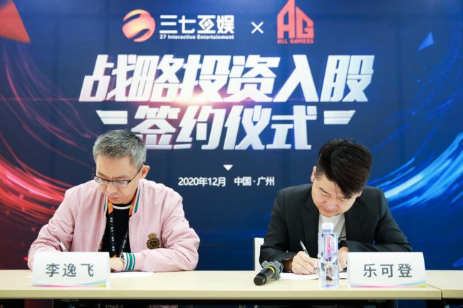 三七互娱战投头部电竞俱乐部AG 布局电子竞技赛道