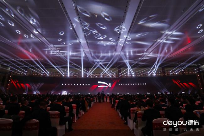 2020德佑D1经营管理大会正式拉开帷幕 引领房产经纪品质服务升级