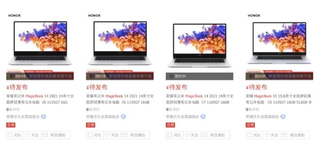 荣耀新款MagicBook 14/15外观和配置公布 京东已开启预约
