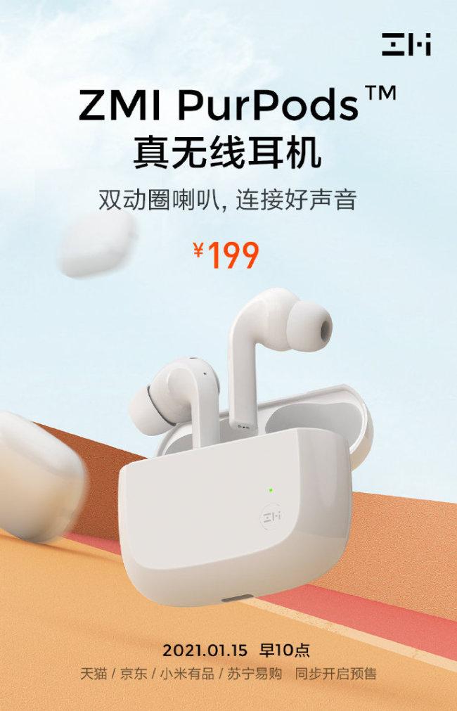 紫米PurPods 无线耳机明日预售199元 无线耳机有线听感