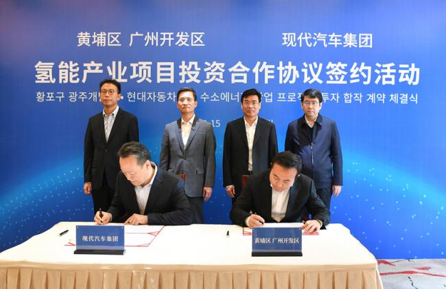 韩国现代汽车首个海外氢燃料电池生产基地落户广州 新工厂将于2021年2月末正式奠基