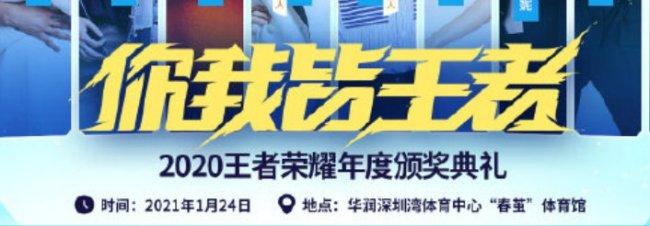 王者荣耀全明星表演赛直播平台一览 年度颁奖典礼时间1月24日