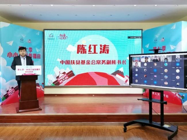 1月20日第七季小小公益传播官社会实践活动正式启动