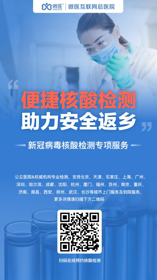 手机预约、上门采样、在线就能查报告……微医上线核酸检测服务平台