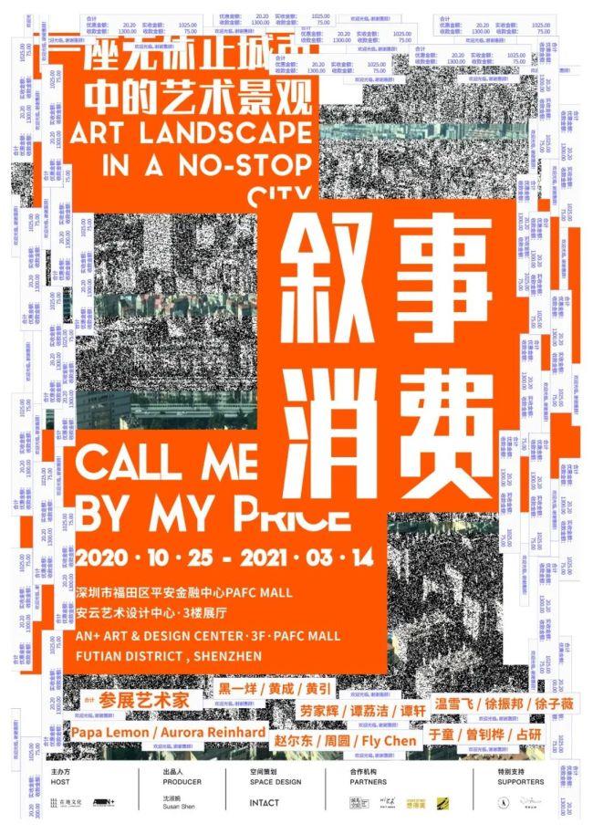 """""""叙事消费"""":一座无休止城市中的艺术景观展览 17位艺术家作品的交织"""