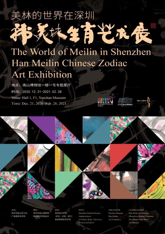 2021年深圳南山区春节期间展览汇总 美的世界等你来发现