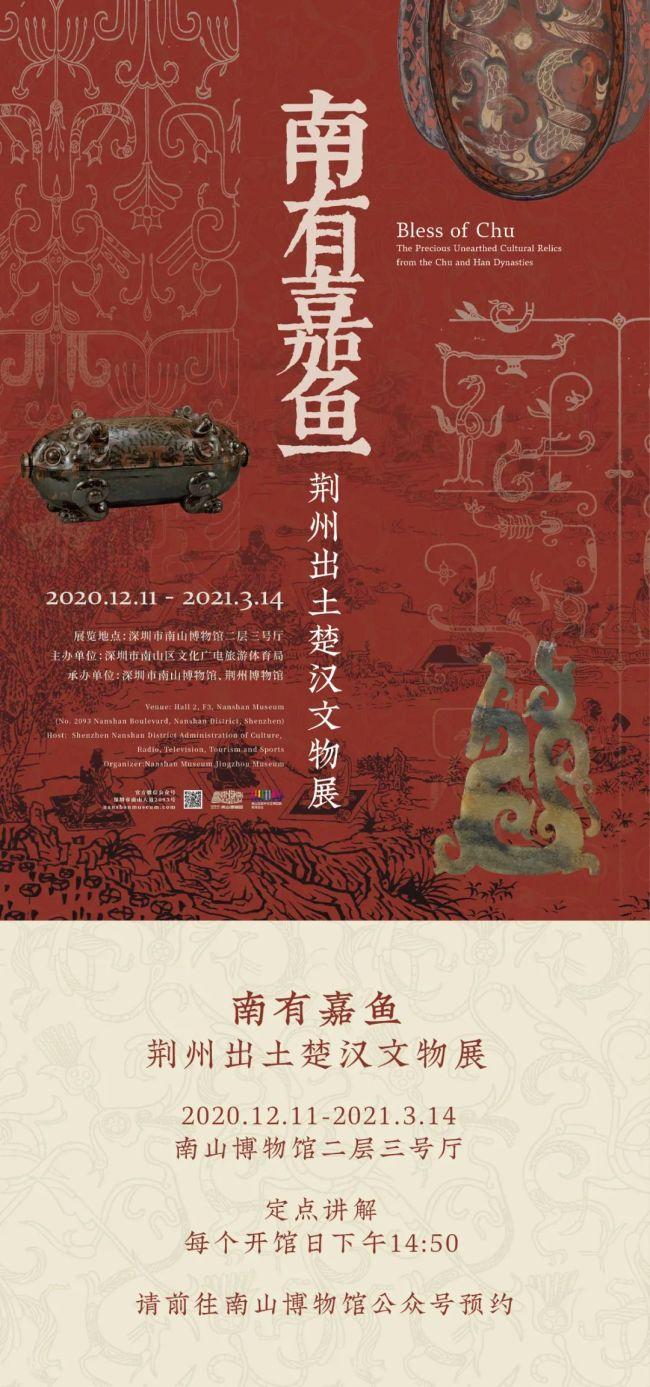 2021年春节期间品楚汉文化 快来南有嘉鱼——荆州出土楚汉文物展