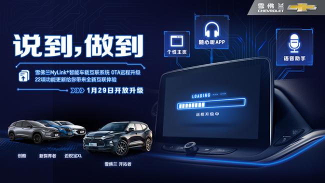雪佛兰启动全新一代MyLink+智能车载互联系统OTA远程升级 惠及4款主力车型