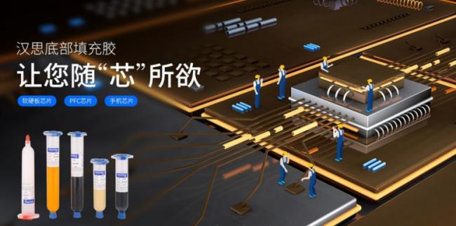 铸中国芯,强中国梦,汉思集团新宣传片即将全新上线