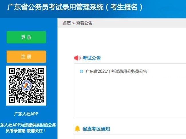 2021年广东省考公务员报名入口及缴费确认时间