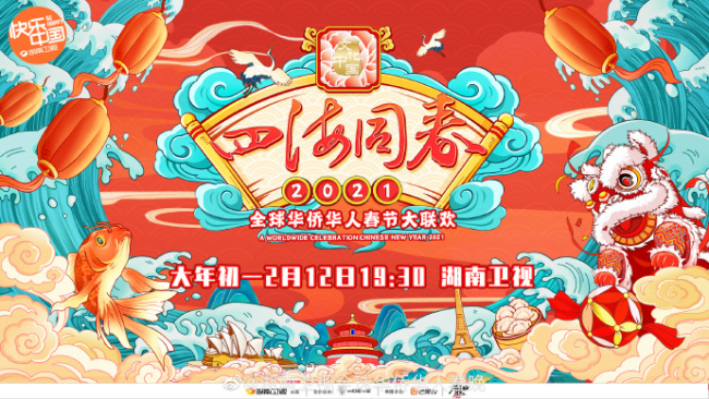 2021湖南卫视华人春晚播出时间嘉宾阵容节目单及观看入口