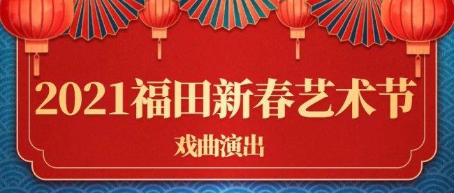 2021年福田新春艺术节戏曲演出排期 附购票入口